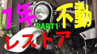あなたもできる!簡単不動バイク修理PART1・・・燃料系トラブル編  How to check&clean cableter!