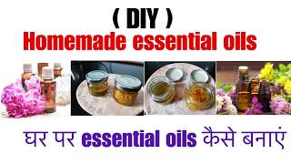 DIY To Make Essential Oils At Home,homemade Essential Oils Recipe, घर पर Essential Oils कैसे बनाये