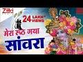 श्याम भजन   मेरा रूठ गया सांवरा   साँवरिया सेठ दे दे   Rajasthani Bhajan   Jagdish Vaishnav