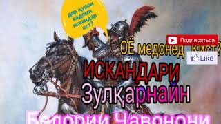 Искандари зулкарнайн