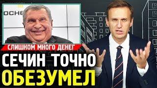 СЕЧИН СНЕС СВОЙ ДОМ. Алексей Навальный 2019