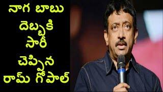 Nagababu Vs RGV  Ram Gopal Varma Says Sorry To Mega Family  Khaidi No 150 Pre Release Event  HMTV