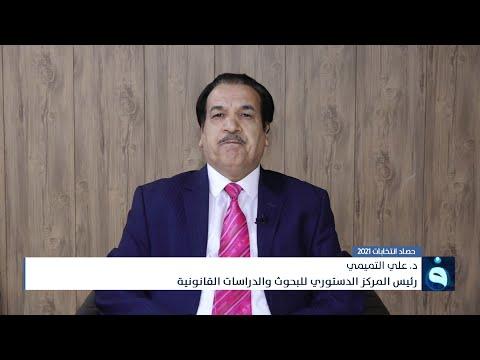 شاهد بالفيديو.. د. علي التميمي: قرار إعادة الإنتخابات يعود إلى المحكمة الإتحادية