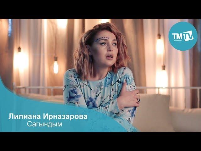 Лилиана Ирназарова — Сагындым — клип