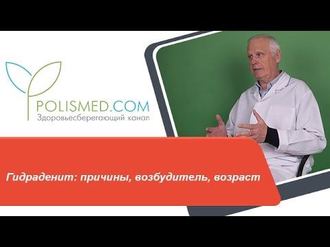 Гидраденит (сучье вымя): причины, возбудитель, возраст