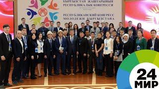 Жээнбеков: Молодежь – основной двигатель инновационного развития - МИР 24