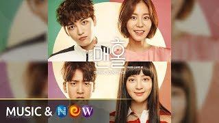 [맨홀 OST] Kim E-Z(GGOTJAM PROJECT)(김이지 (꽃잠프로젝트)) - FOR YOU(너에게) (drama ver.) (Official Audio)