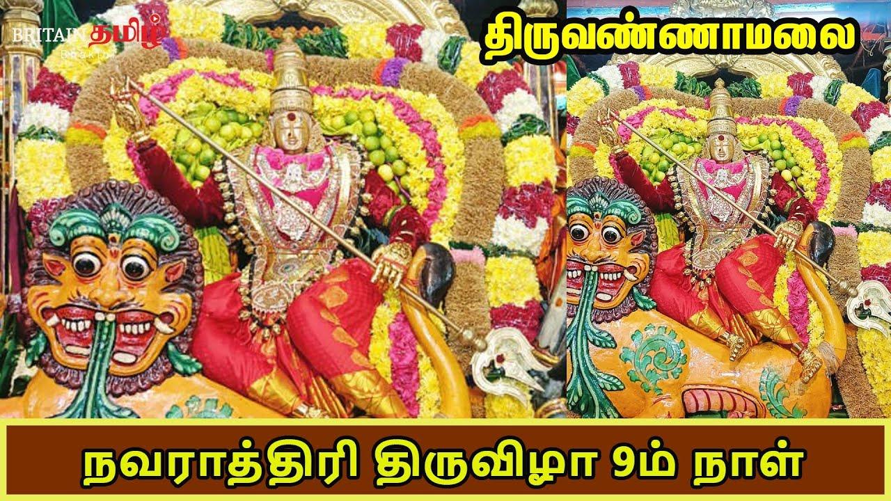 thiruvannamalai-நவரததர-தரவழ-9ம-நள-navarathiri-thiruvizha-britain-tamil-bakthi