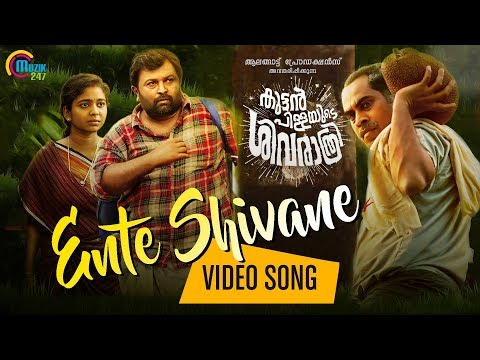 Shivane Song - Kuttanpillayude Sivarathri - Suraj Venjaramoo