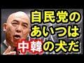 【百田尚樹】信じらんないが自民党内の中国・韓国の犬野郎を野放しにすることはできない!?