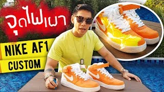 petjah unbox | จุดไฟเผา Nike Air Force 1 Custom EP.7