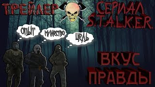 ТРЕЙЛЕР СЕРИАЛА S.T.A.L.K.E.R. - ВКУС ПРАВДЫ.