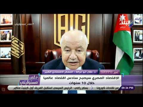 مفكر اقتصادي: الاقتصاد المصري سيصبح السادس عالميًا خلال مدة