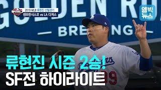 류현진, 범가너 선발 맞대결 '완승'..7이닝 5K 2실점 호투 하이라이트