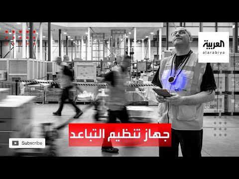 العرب اليوم - شاهد: جهاز يحافظ على المسافات الآمنة بين العمال