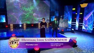 Шахизада, Ілияс Байбосынов - «Қазақстан»  (әні: І. Байбосынов, сөзі: Р. Арслан)