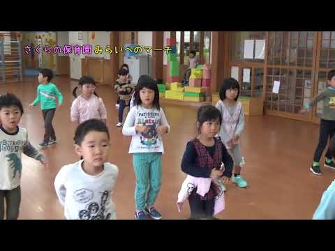 Sakurano Nursery School