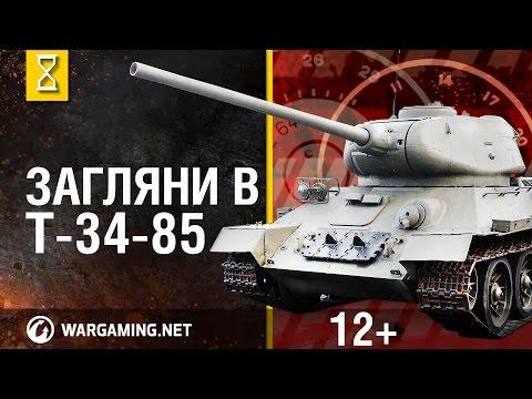 Танк Т-34-85. Заглянем в настоящий танк! Часть 1. В командирской рубке [World of Tanks]
