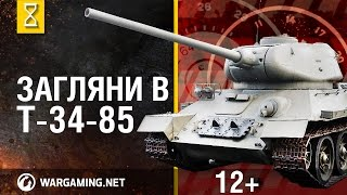 Загляни в реальный танк Т-34-85. Часть 1. В командирской рубке [World of Tanks]