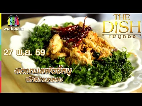 The Dish เมนูทอง | สองทะเลผัดขี้หนูผักหวานกรอบ | ส้มเขาคันมันขี้หนูกลิ่นสะตอ | 27 พ.ย. 59 Full HD