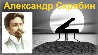 Русские Классики - Лучшее /The best of Alexander Skriabin