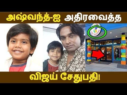 அஷ்வந்த்-ஐ அதிரவைத்த விஜய் சேதுபதி!| Kollywood News | Tamil Cinema | Cinema Seithigal