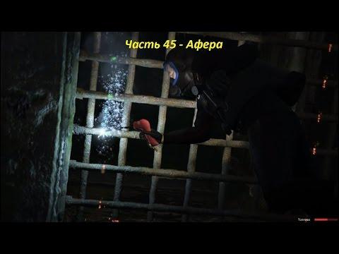 GTA 5 прохождение На PC - Часть 45 - Афера