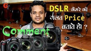 Commnet: क्या मैं कैमरे की गलत कीमत बता रहा हूँ? i am telling wrong price of camera ? Let's See