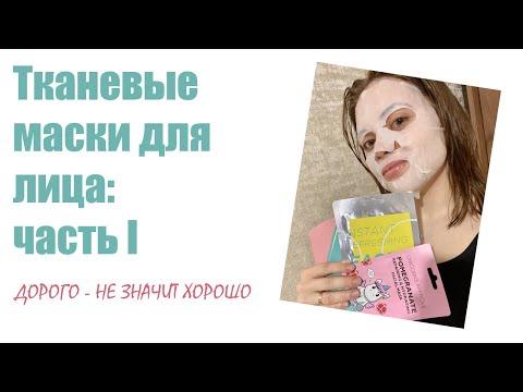 Тестирую те самые маски из Летуаль))