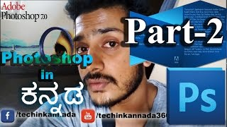 Kannada Photoshop Tutorial Part 2!! Kannada video