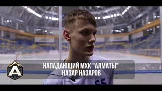 МЛК «JASTAR» Нападающий МХК «Алматы» Назар Назаров прокомментировал матч против команды «Торпедо»