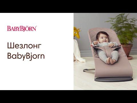 BabyBjorn Balance Soft кресло-шезлонг хаки с бежевым