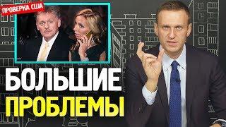 Песков и Навка снова попались. Сын Жириновского. Рогозин встретил митинг. Навальный 2019 коррупция