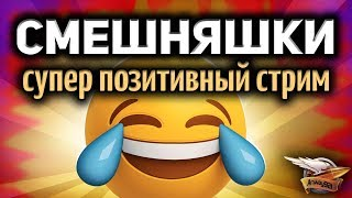 Стрим - Супер позитивный стрим с Корзинычем и Коментанте