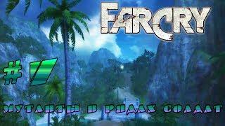 Far Cry 1 — 7 серия — Мутанты в рядах солдат [1080p]