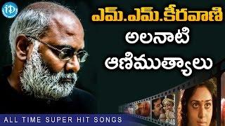 MM Keeravani Super Hit Songs    Jukebox    Hits of MM Keeravani