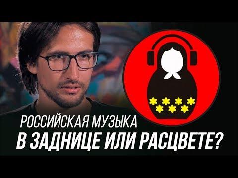 Что происходит с российской музыкой? Рэп, Шнур, блогеры и смерть продюсеров видео