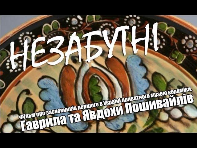 110 років від дня народження Явдохи Пошивайло – провідної української народної малювальниці ХХ століття