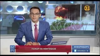 Крупный пожар на нефтебазе в Шымкенте