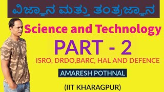 Science and Technology for Competitive Exams Part -2| ವಿಜ್ಞಾನ ಮತ್ತು ತಂತ್ರಜ್ಞಾನ | By Amaresh Pothnal