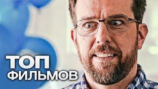 10 ФИЛЬМОВ С УЧАСТИЕМ ЭДА ХЕЛМСА!