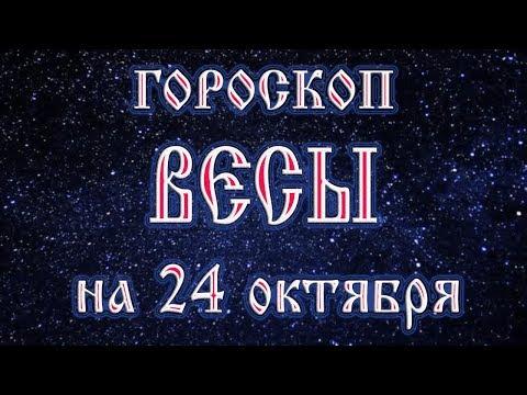 Гороскоп овен 20 февраля