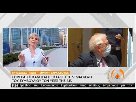 Υπ.Εξ Ευρωπαϊκης Ένωσης | Σήμερα συγκαλείται η έκτακτη τηλεδιάσκεψη | 14/08/2020 | ΕΡΤ