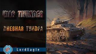 War Thunder ДневнаяТундра