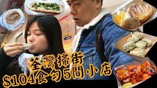 *瘋食荃灣* 掃街吃到飽   香港美食 糯米糍豆腐花炸鮮奶   Cara Yeung