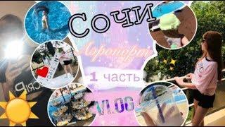 VLOG: Сочи / аэропорт / Sochi 2018/ ЧМ 2018