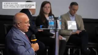 Іван Мірошніченко на Форумі «Бізнес проти знищення держави. Аналіз проблем. Висновки. План дій»