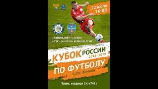 """""""Автофаворит"""" Псков - """"Луки-Энергия"""" Великие Луки"""