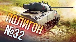 War Thunder: Полигон | Эпизод 32