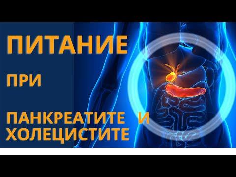 """Школа ХХ и ХП""  Питание при холецистите и панкреатите (22.12.20)"